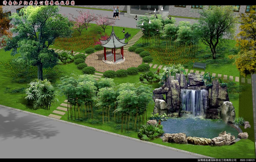案例展示 居住区园林设计 > 正文  济南景观设计案例—夕阳红老年公寓